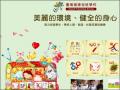 臺灣健康促進學校