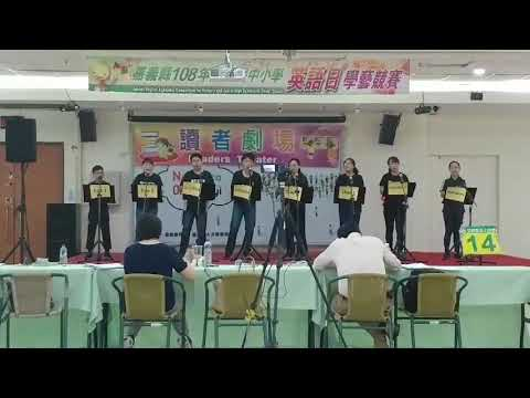 image of 107學年度新港國中英語讀者劇場-特優