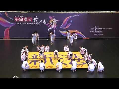 嘉義縣新港國中107學年度全國舞蹈比賽甲組-優等!
