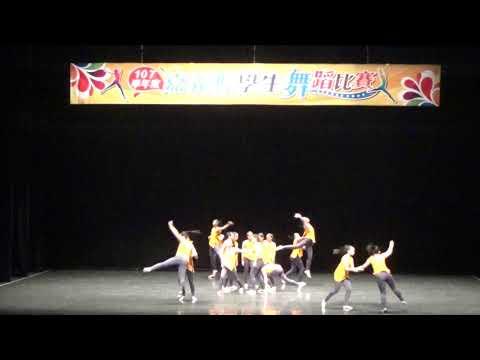 107年度新港國中舞蹈比賽榮獲團體B現代舞乙組優等第一名!